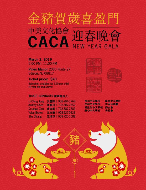 Gala flyer.jpg