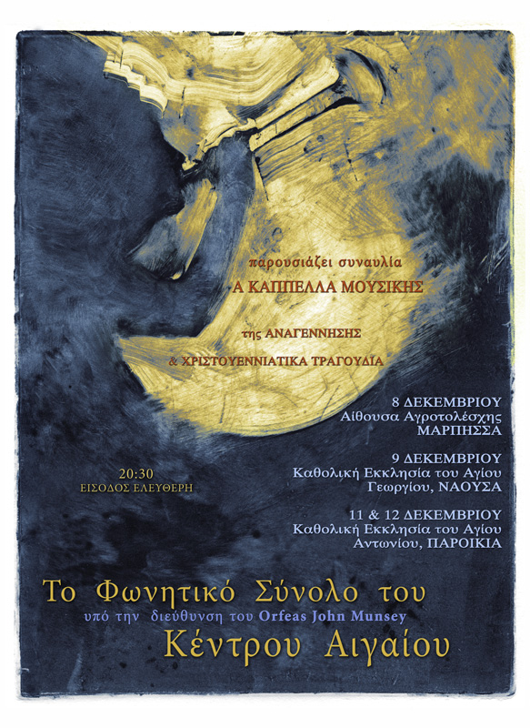 10cEnsemble Fall '10 Poster GREEK A4.jpg