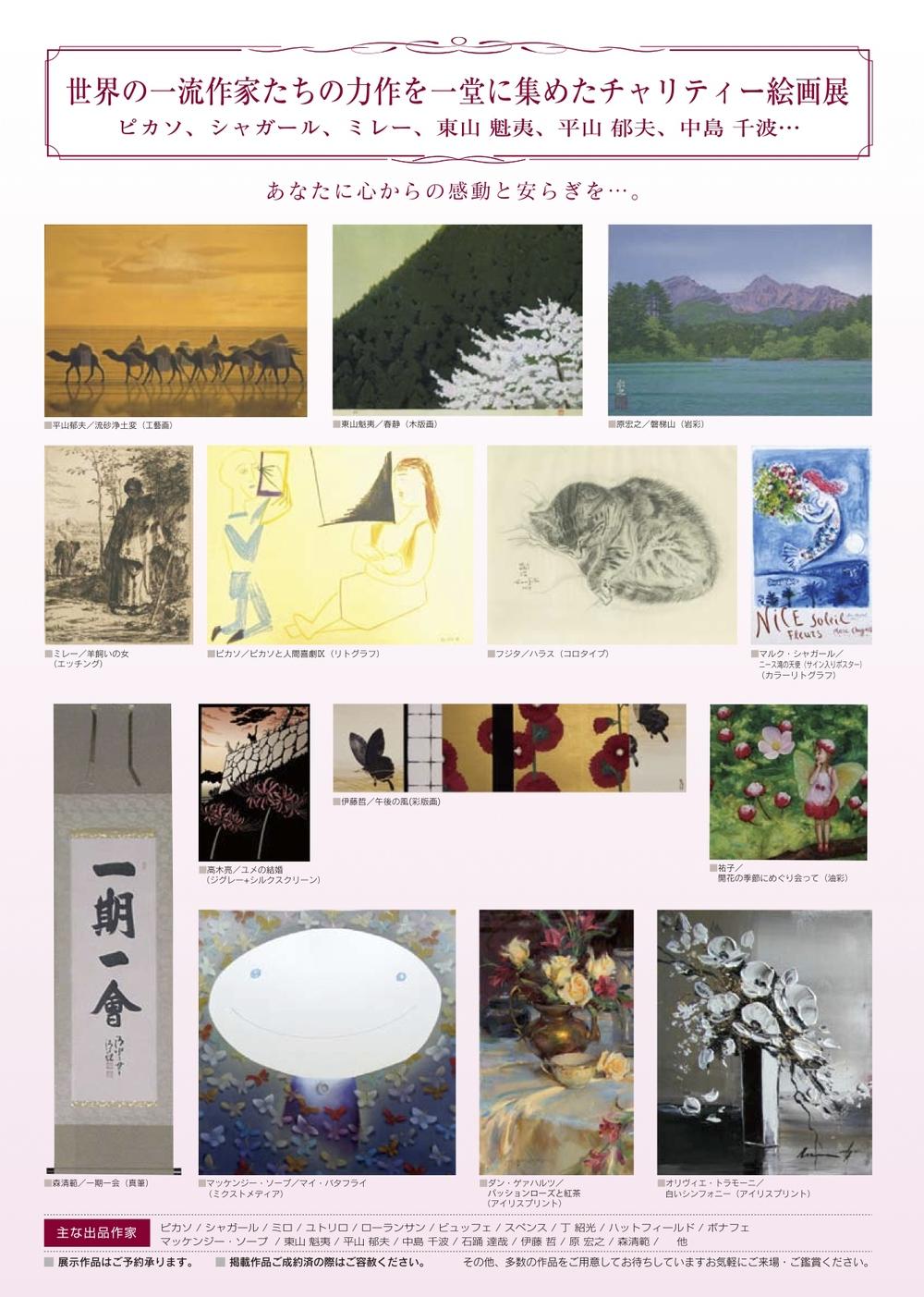 現代国際巨匠絵画展     Sold Out 開花の季節にめぐり会って