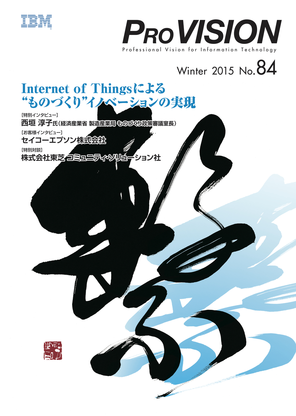 IBM     PROVISION    No.84                    Winter  2015  表紙