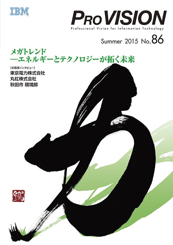 IBM    PROVISION    No.86                    Summer 2015  表紙