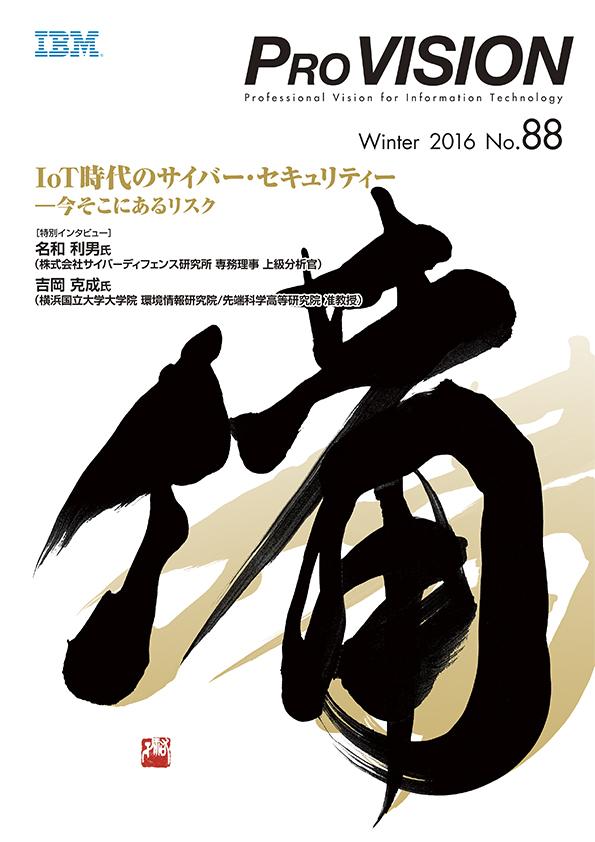 IBM    PROVISION    No.88                    Winter 2016  表紙