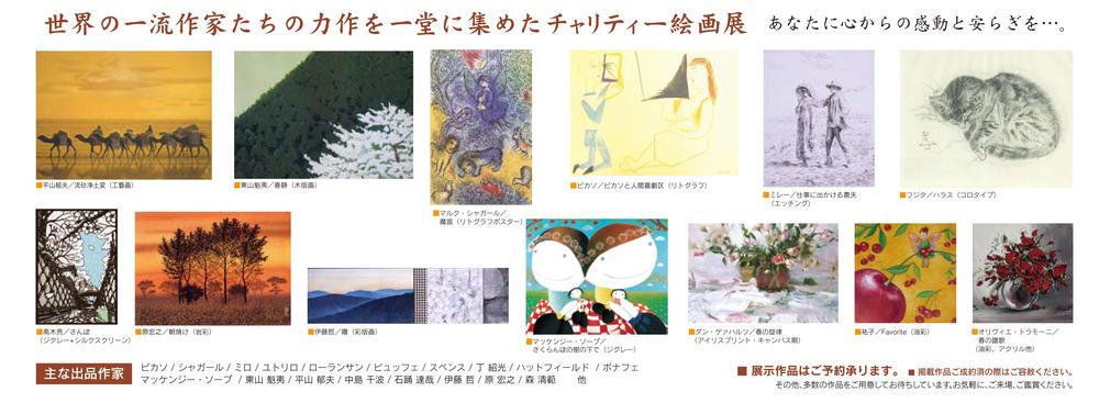 現代国際巨匠絵画展     Sold Out Favorite