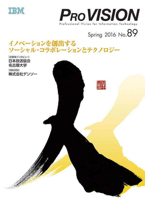 IBM    PROVISION    No.89                    Spring 2016  表紙