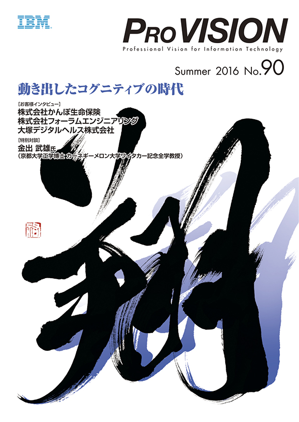 IBM     PROVISION    No.90                    Summer 2016  表紙