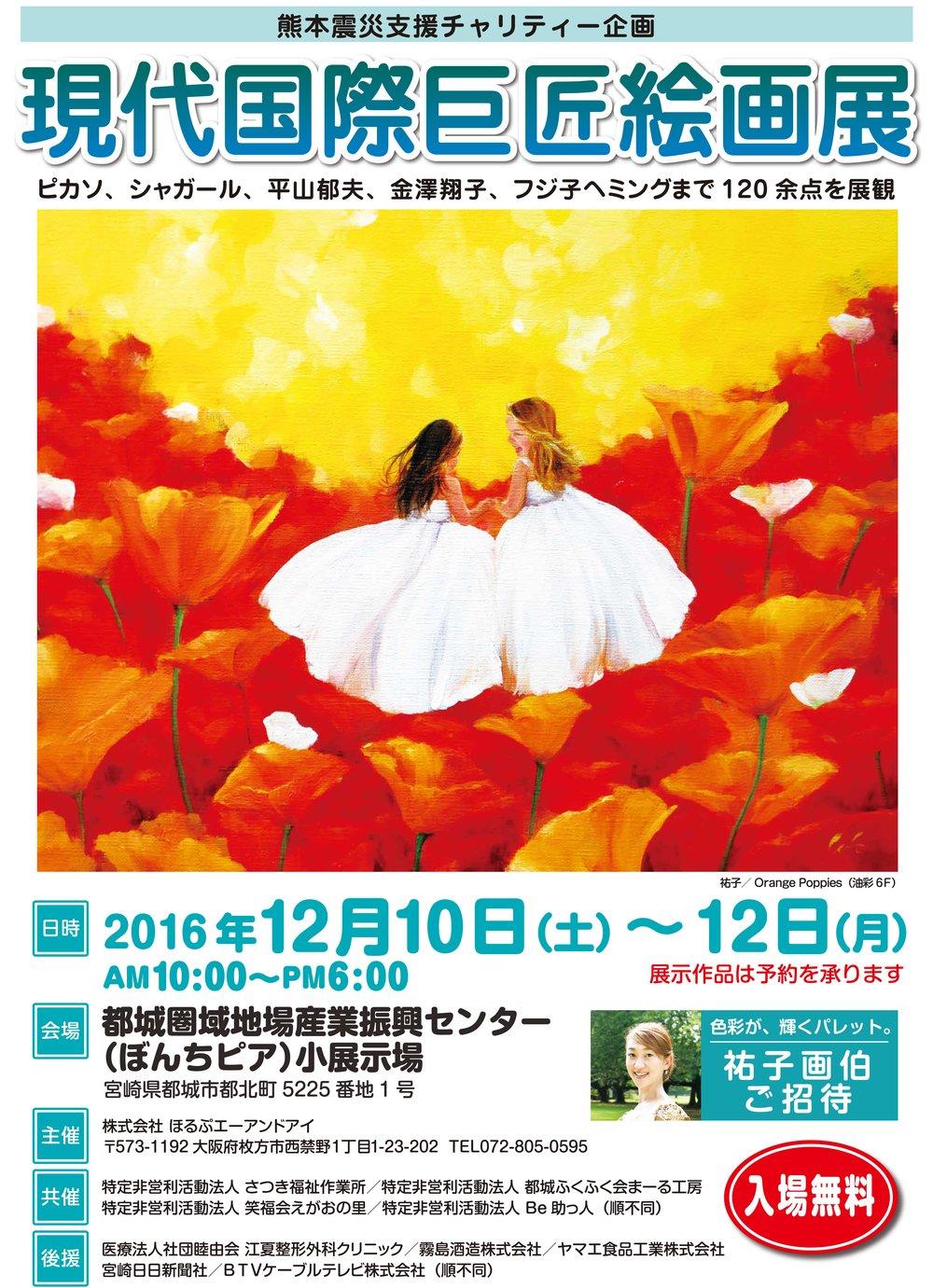 現代国際巨匠絵画展2016 ポスター