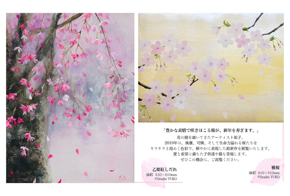 SOLD OUT 乙姫紅しだれ oil on paper 2018-2019  SOLD OUT 雅桜 oil on paper 2018-2019