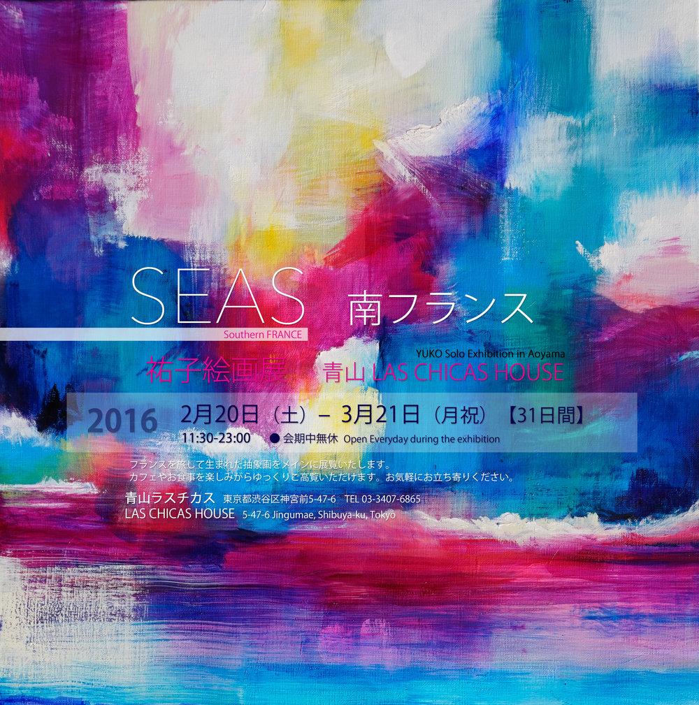 SEAS_表参道2016.jpg