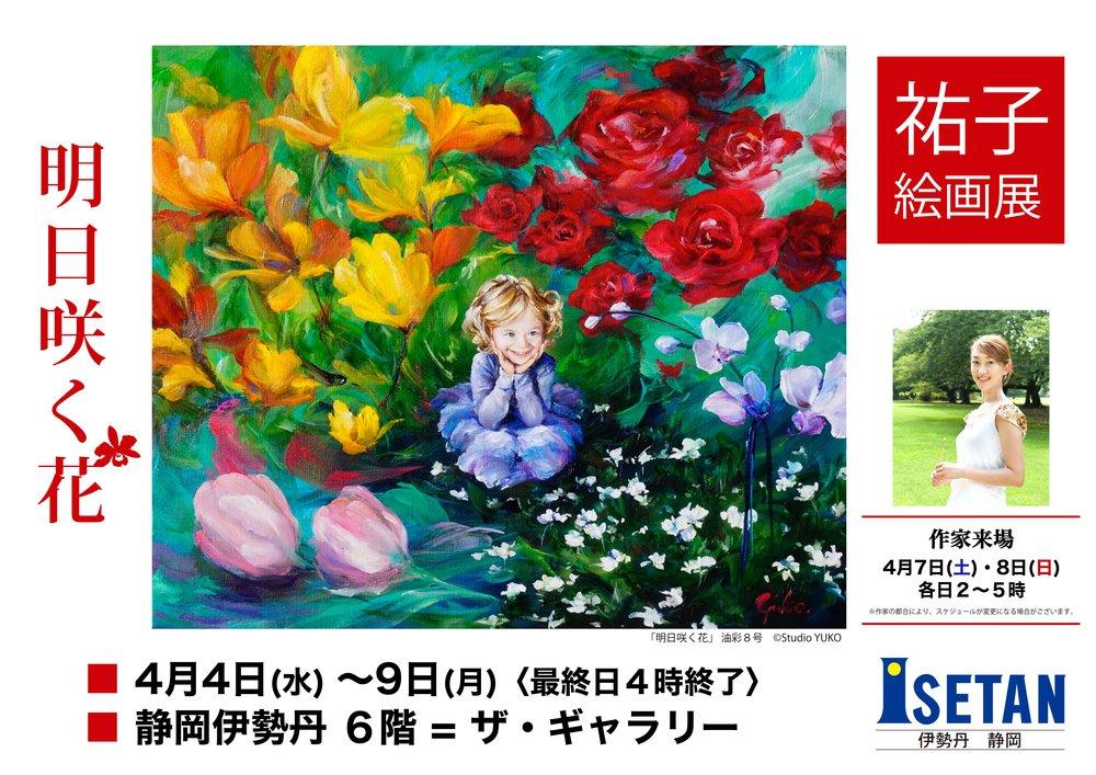 ISETAN 告知ポスター    SOLD OUT  明日咲く花  oil on canvas 2017