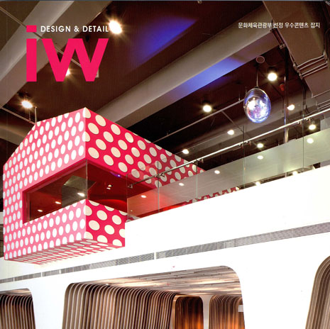 "Interior World ""Virgin Atlantic JFK Clubhouse"" 2012 China"