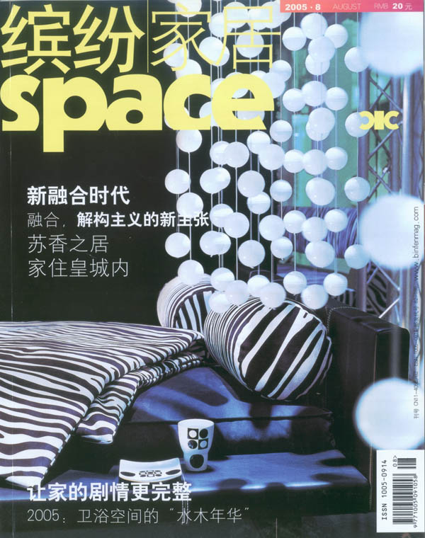 MAG_SPA_200508_Space_cover.jpg