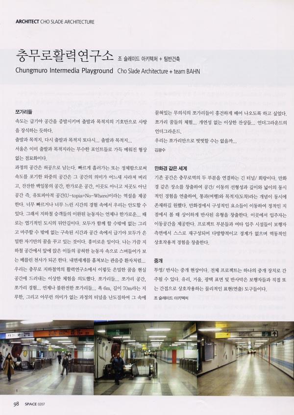 MAG_SPA_200207_page3.jpg