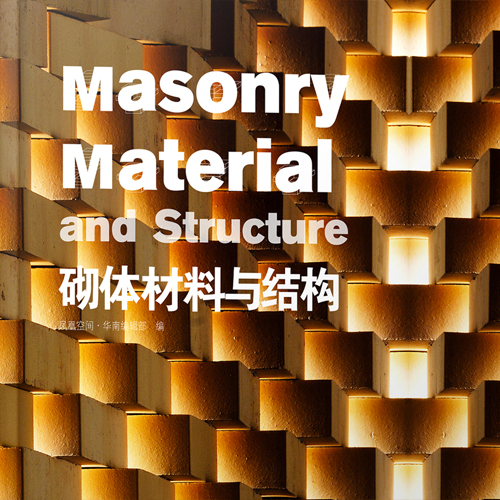 "Masonry Material and Structure ""Pixel House"" July 2013 China"