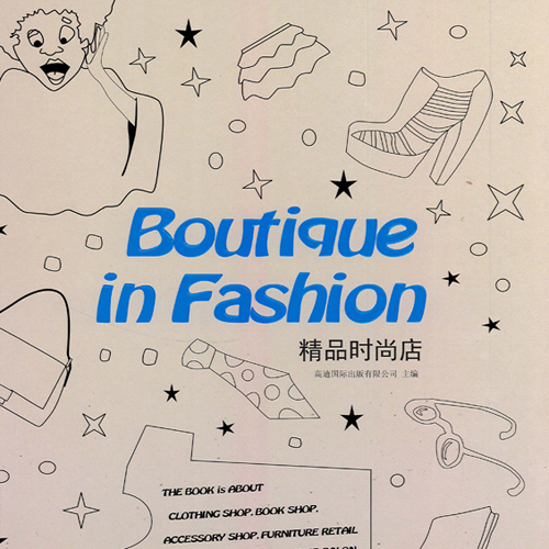"Boutique in Fashion   ""Barbie Shanghai""   Ifeng Space   October 2011   China"