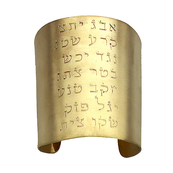 "Sterling silver cuff lightly plated in 24K gold ""Ana Bekoach"""