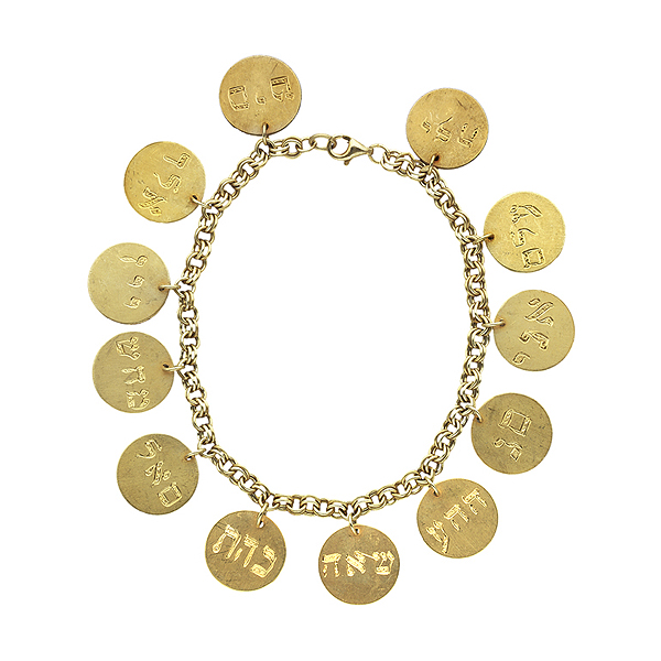 Sterling silver charm bracelet lightly plated in 24K gold engraved with meditations from the 72 Names of God representing the energies of:
