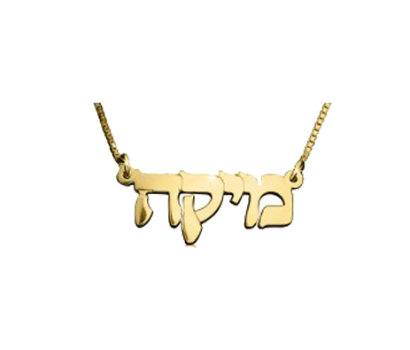 8f000b7906647 THE HEBREW NAMEPLATE NECKLACE (14KT GOLD) — The M Jewelers