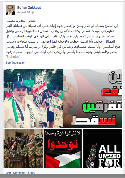 "Screenshot of Sofian Zakkout's Facebook post from August 10, 2014, included in Arabic is that America ""was contaminated by the Jews.""  Among the images featured in the post are a terrorist press conference and a map that eliminates the Jewish State of Israel."