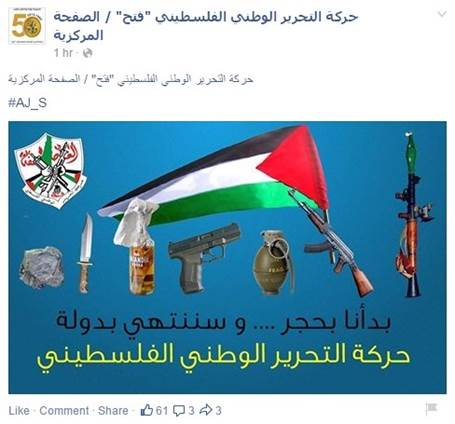 """""""We started with stones and will end with a state."""" Fatah Facebook page"""