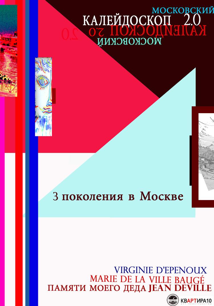 Marie de La Ville bauge solo show Moscow Kaleidoscope  (3).jpg