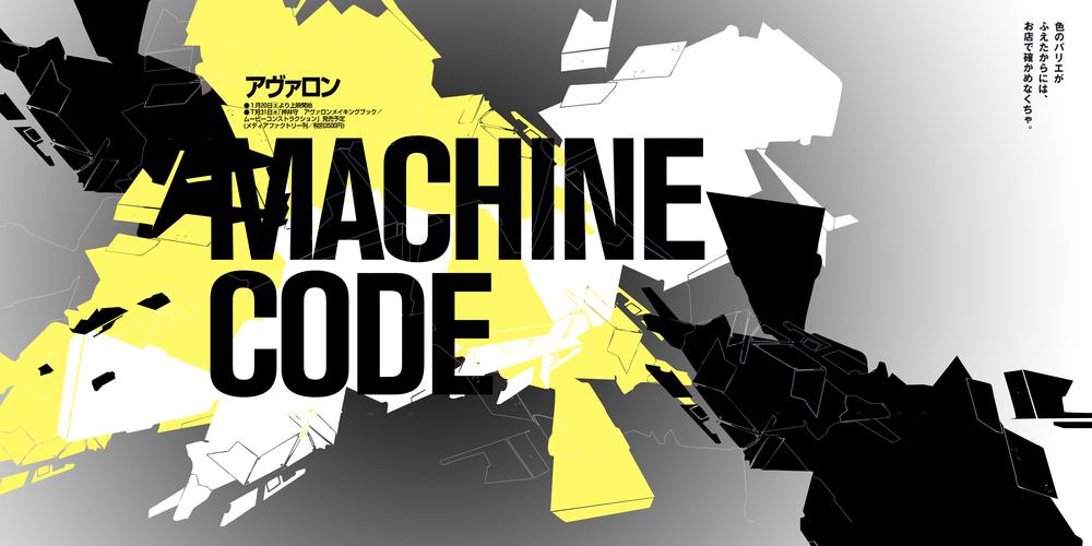 FLH_MachineCode3.jpg