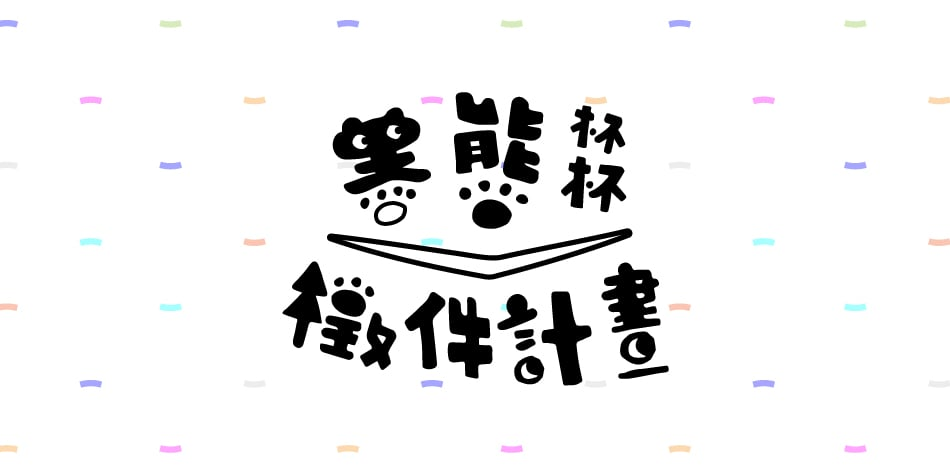 黑熊杯徵件fbbanner.jpg