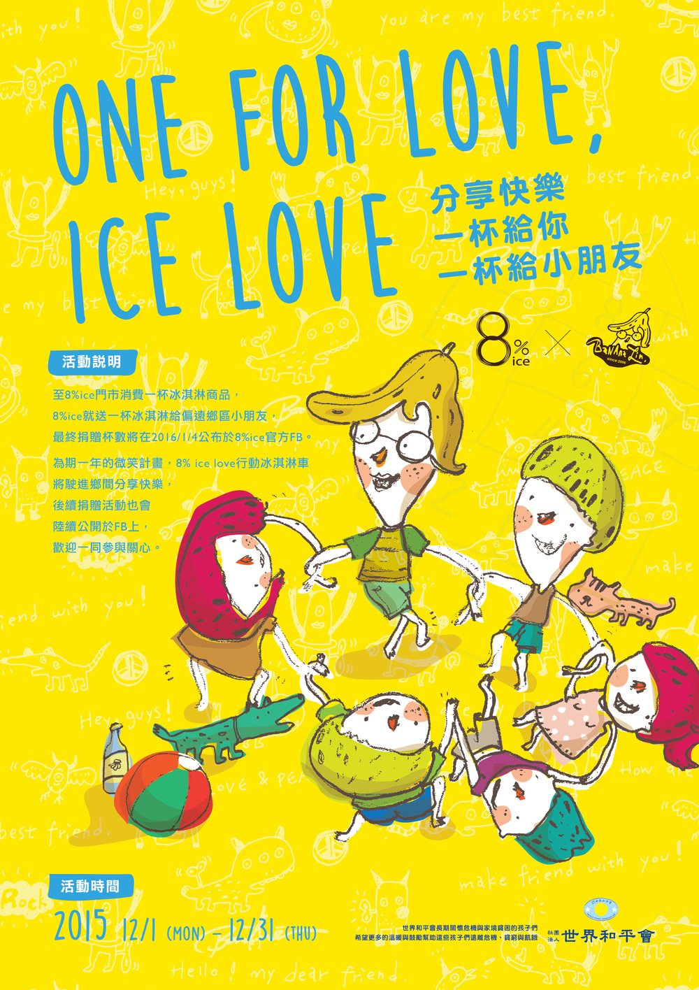 ice love-A4 POP-01.jpg