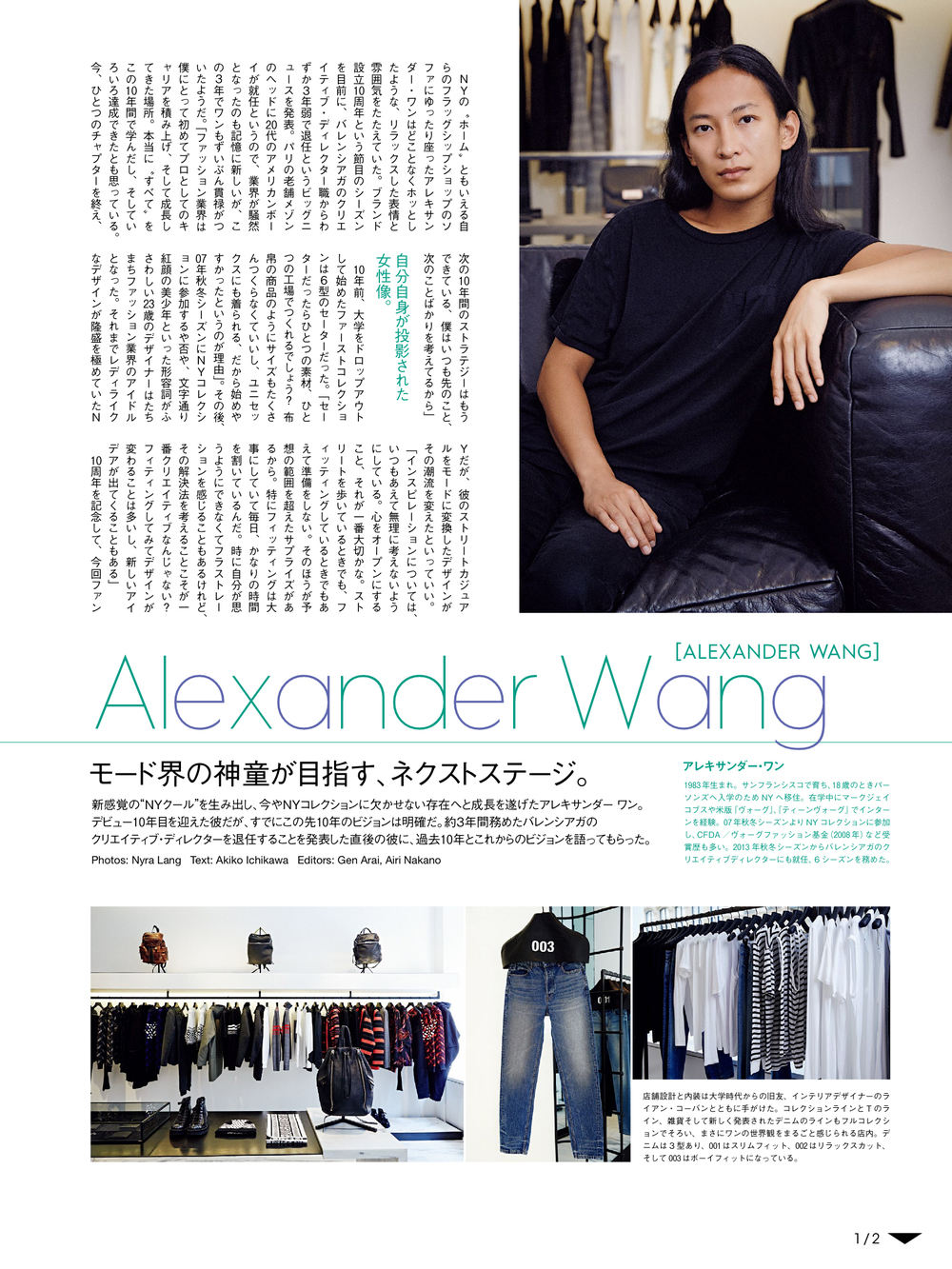 Alexander Wang for Vogue Japan