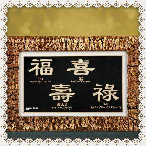 6x4 Chinese good luck symbol_300.JPG