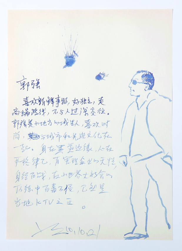Guo Qiang - 日记 196.jpg