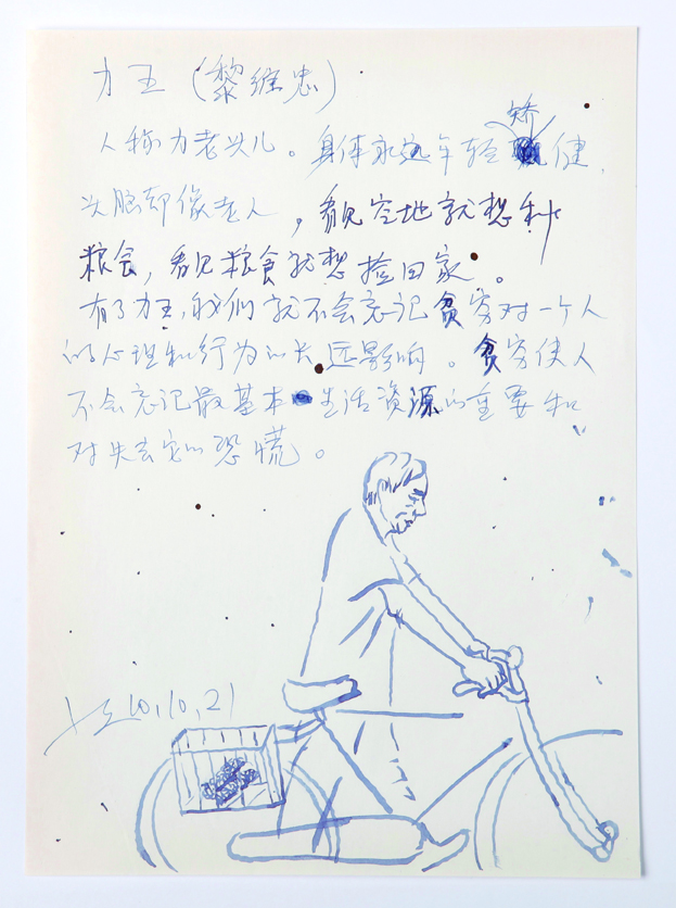 Li Wu - 日记 197.jpg