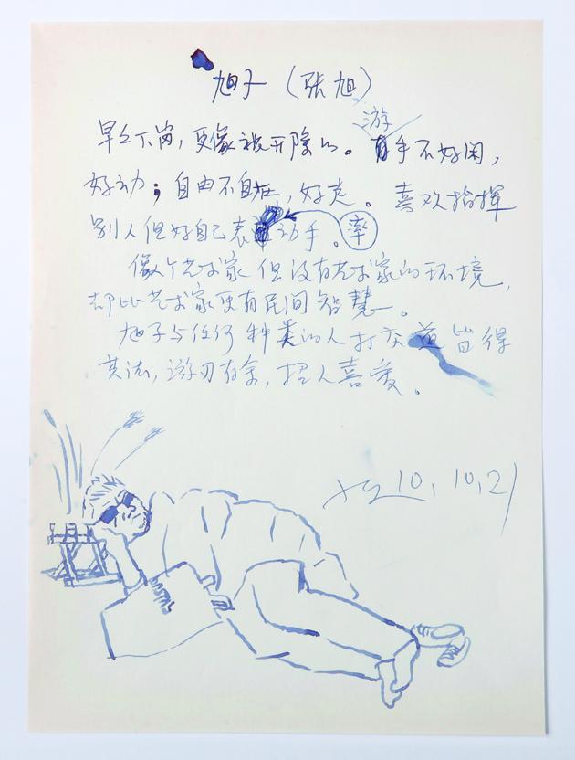 Xuzi - 日记 192.jpg