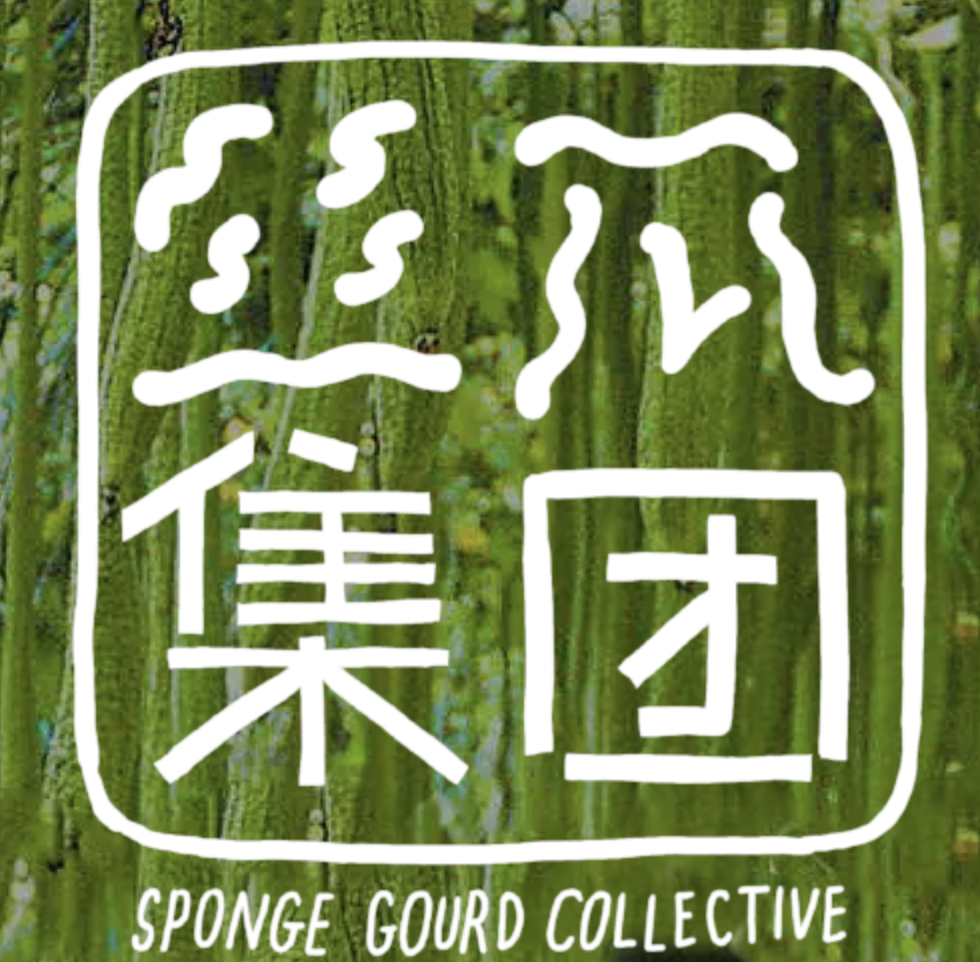 Sponge Gourd Collective.png