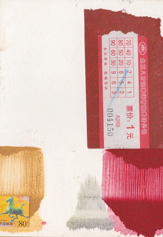 Locus: Beijing Diaries