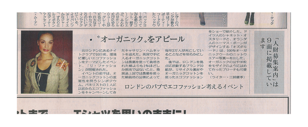 Press-Newspaper-Japan-on-Thomas-Voorn.jpg