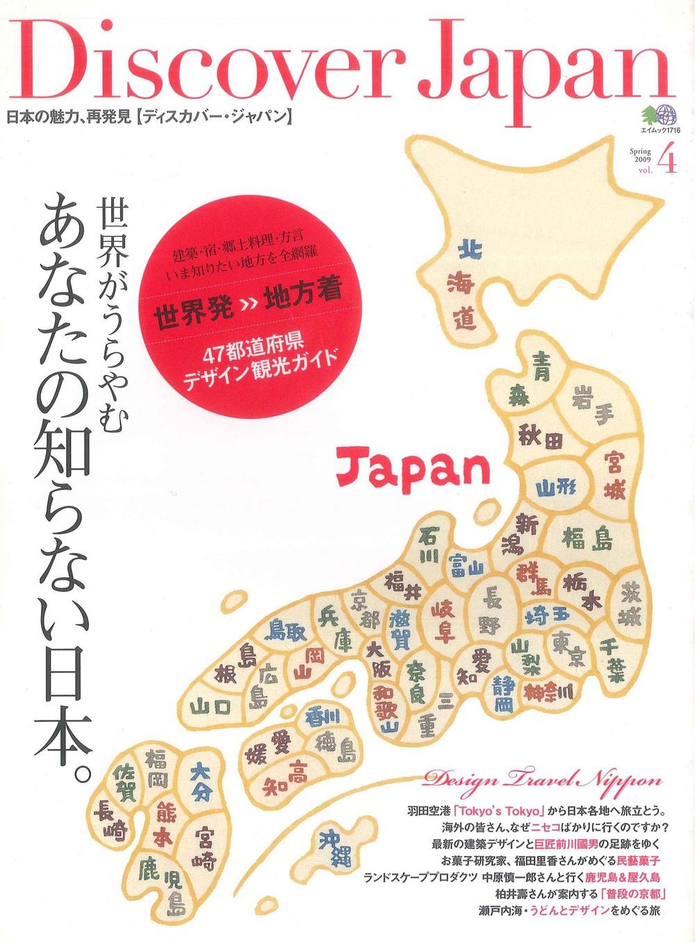 """日本人に教えたい""""ワンダフルニッポン"""""""