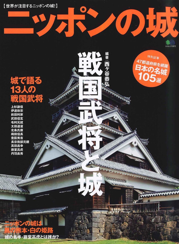 エマニュエル・ムホーさん<br>ニッポンのお城はいかがですか?