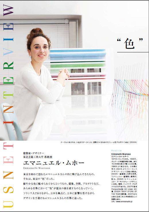 """""""色""""で世界は変えられるー <br> FUJITEC 情報誌 USNET 2011/8"""