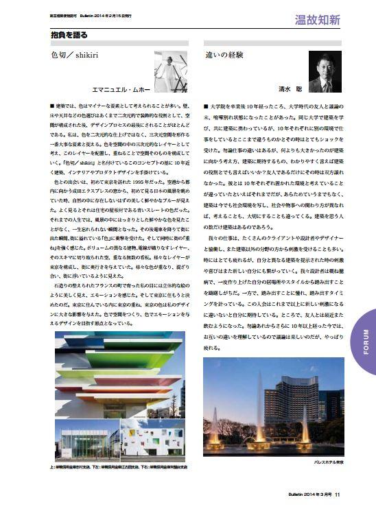 抱負を語る 「色切/shikiri」<br>日本建築家協会 (JIA)<br>Bulletin 2014/3