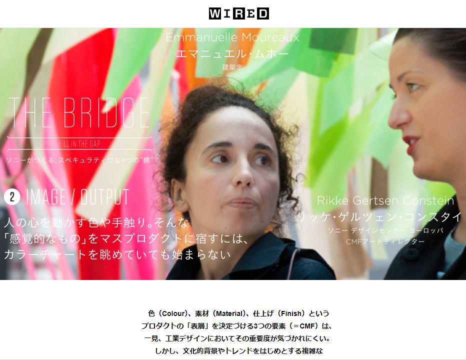 エマニュエル・ムホー(建築家) × <br>リッケ・ゲルツェン・コンスタイン<br>(ソニー CMFアートディレクター)<br>WIRED  2016/11