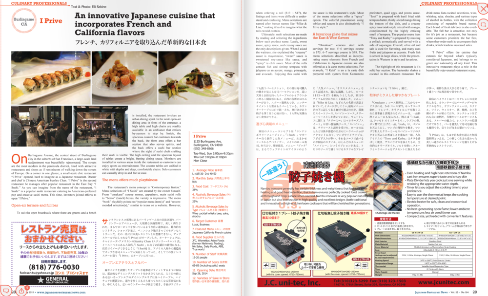 Japanese Restaurant News