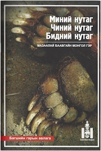 The teacher version of the Gobi Bear Ecology book in Mongolian.