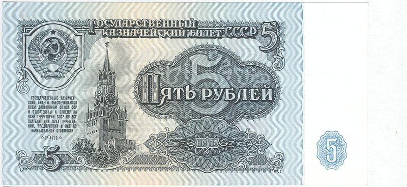 800px-Soviet_Union-1961-Bill-5-Obverse.jpg