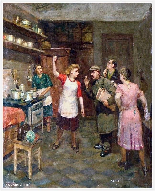 V. Serov - De keuken en de wooncommissie (1948)
