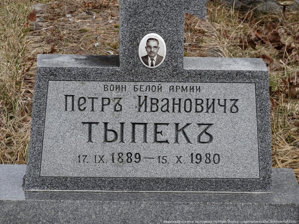 Pjotr Ivanovitsj Typek. Soldaat in het Witte leger.
