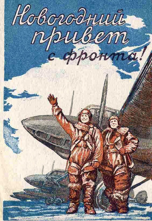 36_военная-открытка10.jpg