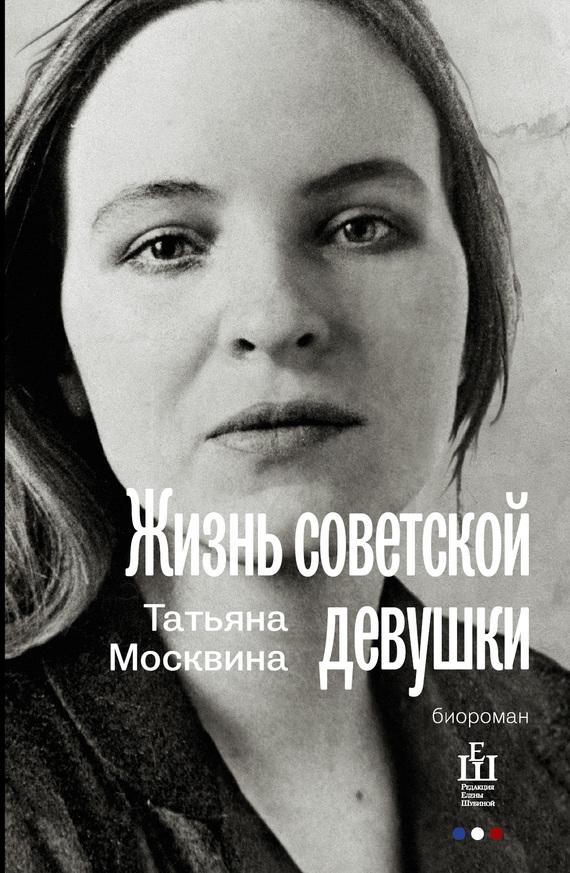 Tatjana Moskvina Sovjet-meisje Russische vrouwen