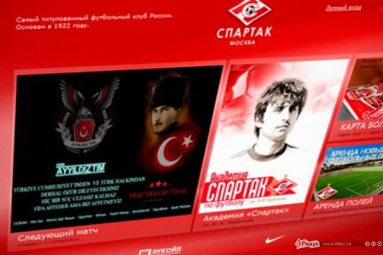 Fenerbache Spartak Moskou supporters tribune spandoek