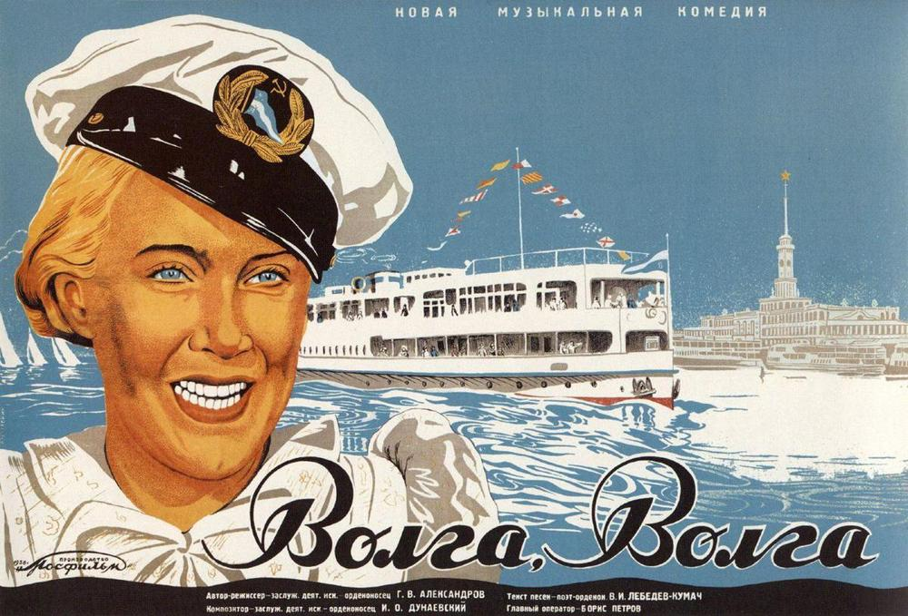 Het Rivierstation op het affiche van de film Wolga, Wolga (1938)