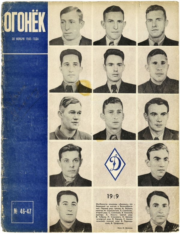 Dinamo Moskou 1945 Engeland